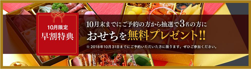 10月限定早割特典 10月末までにご予約の方から抽選で3名の方におせちを無料プレゼント!!