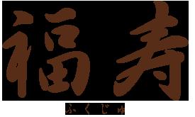 福寿(ふくじゅ)