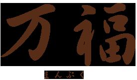 万福(まんぷく)