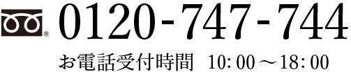 0120747744お電話受付時間10:00-18:00