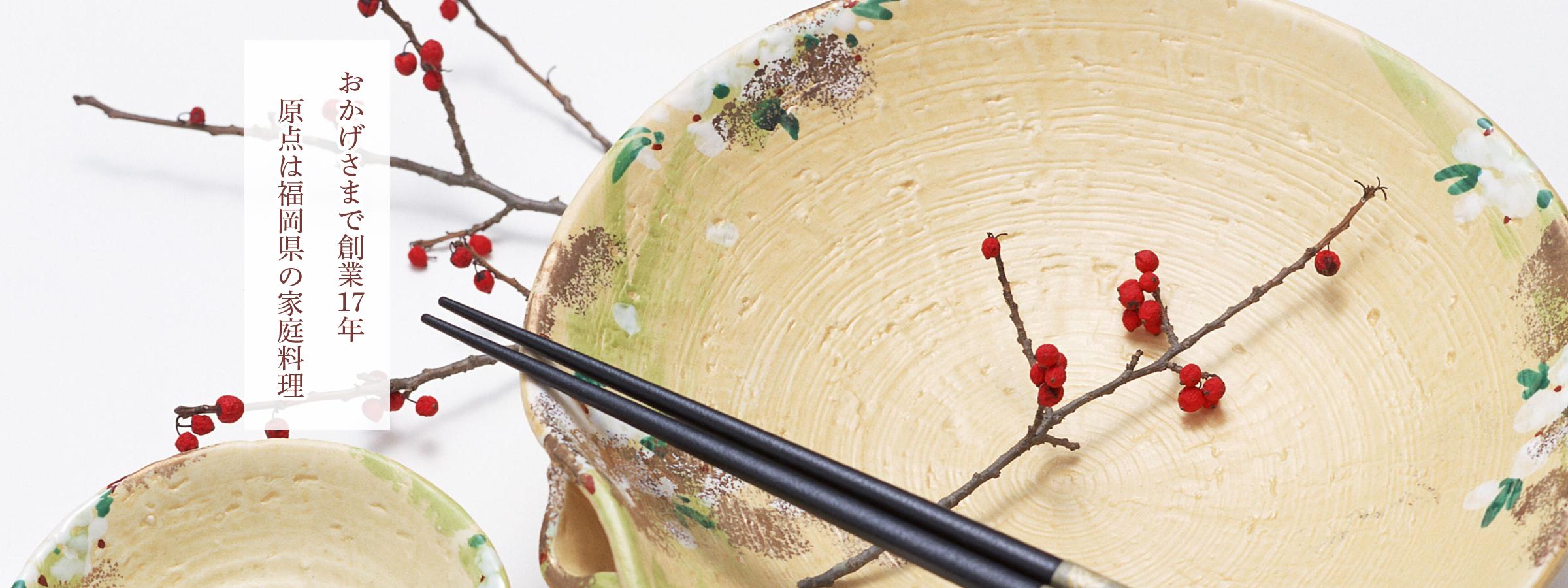 おかげさまで創業17年 原点は福岡県の家庭料理